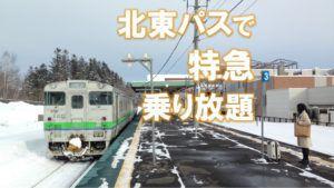 2018年春限定!北海道&東日本パス北海道線特急オプション券がお得