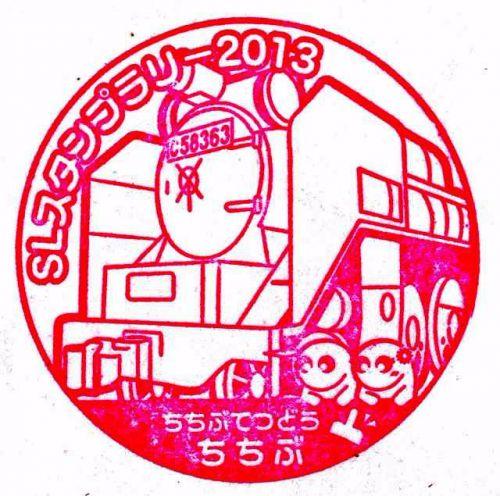 秩父鉄道_SLスタンプラリー2013_ちちぶ_秩父駅設置スタンプ