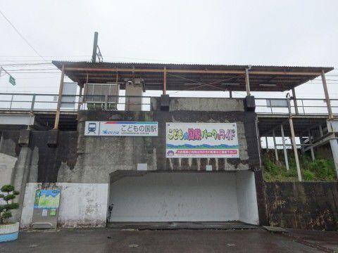 名鉄 こどもの国駅