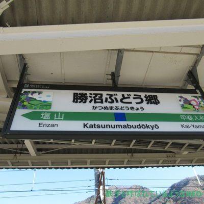 2017年12月・中央線の旅~その7 勝沼ぶどう郷駅~