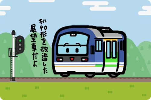 会津鉄道、アニメ「ノラと皇女と野良猫ハート」のラッピング車が登場
