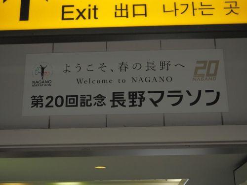 しなの鉄道(4/15):長野マラソンの臨時列車