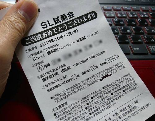 「SLこまち号」の試乗会列車に乗車!