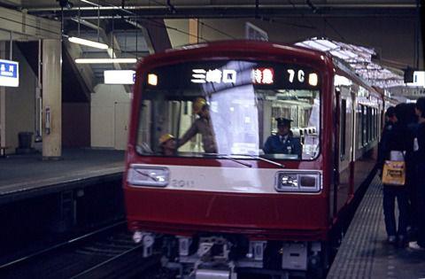京急電鉄旧2000形(あの電車の車内を見よう)