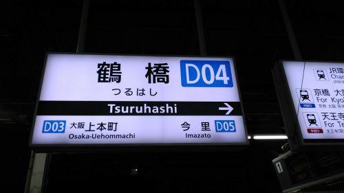 大阪スク6:寺田町→鶴橋→大和八木→津→近鉄名古屋→地下鉄