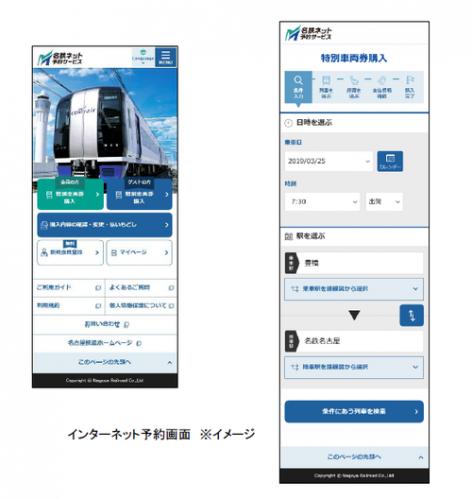 【名古屋鉄道】2019年度設備投資計画において、特別車両券(ミューチケット)インターネット予約導入を発表
