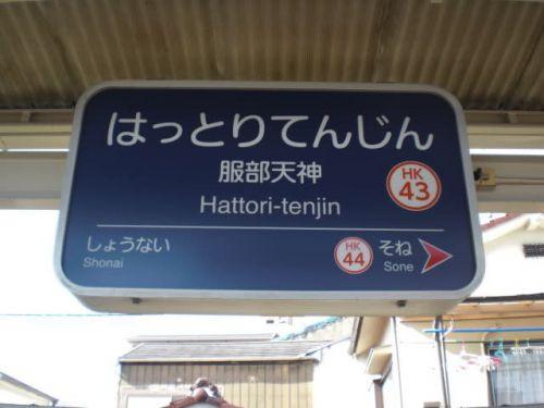 阪急電鉄宝塚本線 服部天神駅!