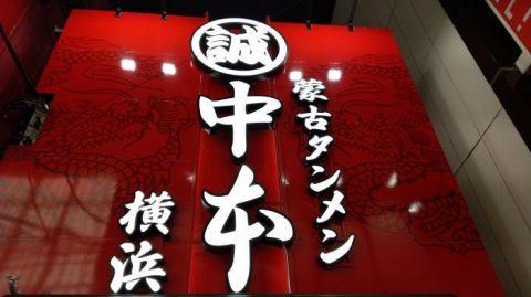 久しぶりの蒙古タンメン中本 IN 横浜駅前店