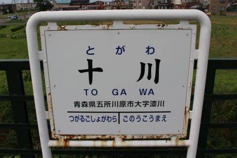 津軽鉄道 十川駅