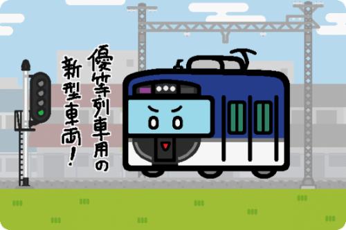京阪、プレミアムカーを連結した3000系を31日から運転