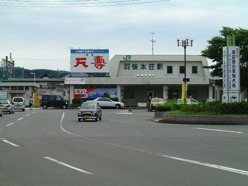 羽後本荘駅絶賛リニューアル工事中!