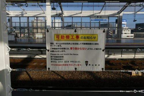 岡山駅新幹線ホームにホームドア設置工事ちう