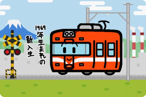 岳南電車、5月に夜行列車を運転
