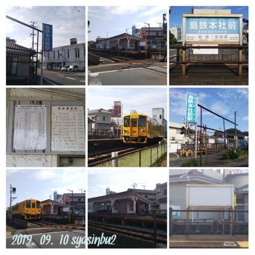 2019.09.10の島鉄本社前駅