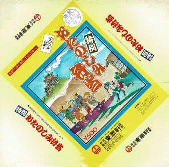 旅のコレクション~1970年代の駅弁掛紙26 「特別 おたのしみ弁当」(小田原駅)