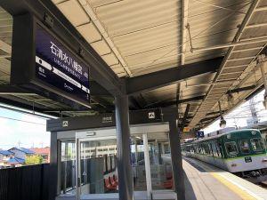 京阪線駅名変更記念~石清水八幡宮駅へ(前編)