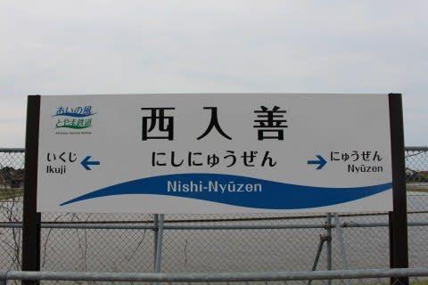 あいの風とやま鉄道 西入善駅