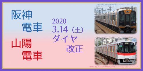 2020 改正 阪神 ダイヤ
