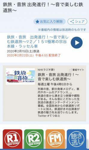NHK「鉄旅・音旅 出発進行!~音で楽しむ鉄道旅」