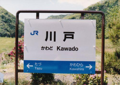 三江線 川戸駅!