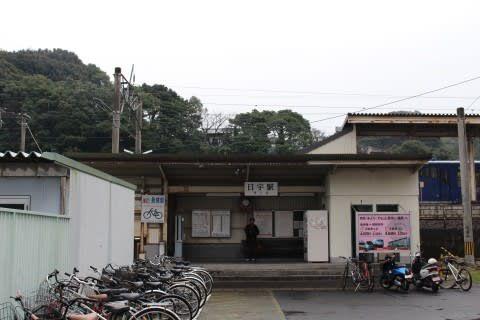 JR九州 日宇駅