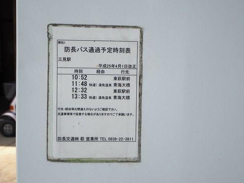山陰本線 玉江駅