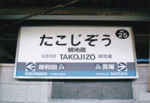 南海電鉄南海本線 蛸地蔵駅!