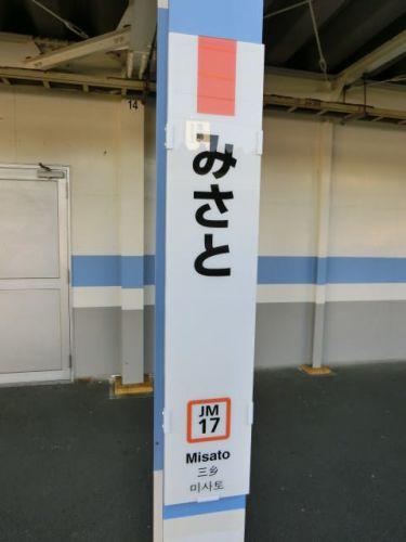 07/14: 駅名標ラリー 武蔵野線ナンバリングツアー2019 #03: 三郷, 南流山, 新松戸 UP