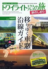 JR西日本 トワイライトエクスプレス