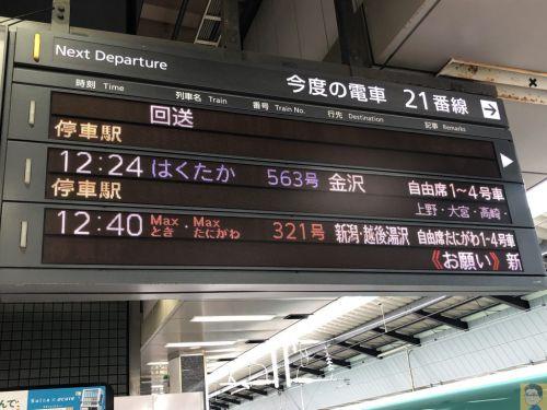 Maxとき321号 東京駅から新潟駅まで乗車記 2020年10月