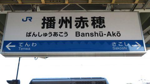 播州赤穂駅で駅名標を撮る (2020年11月)