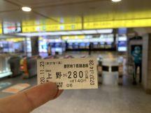 メトロ上野駅銀座線改札口前の券売機で都営連絡の280円券購入して入場、渋谷行きに乗車