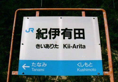 紀勢本線 紀伊有田駅!