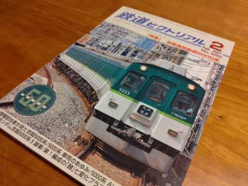 鉄道ピクトリアル2021年2月号「特集 京阪電気鉄道5000系」を読む