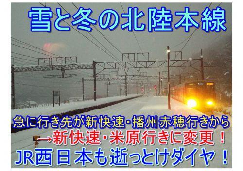 【JR西日本も逝っとけダイヤ!新快速の行き先が急に変わる】雪と冬の北陸本線⑤
