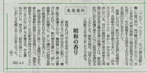 閑雲野鶴日記 2021年(令和3年)4月7日 水曜日 予告Ⅱ!野辺地駅で1日限りの『駅弁立売』