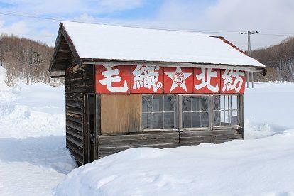『毛織の☆北紡!』3月ダイヤ改正前に廃止された宗谷本線・北星駅(W50)