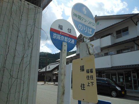 南丹~篠山路線バス乗り継ぎ旅(3.神姫グリーンバスで篠山口駅まで)