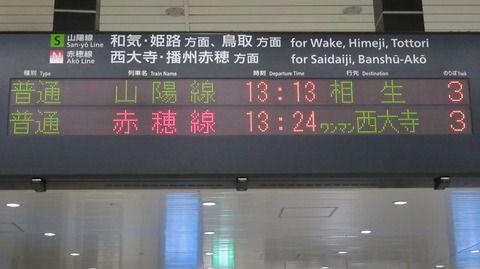 【赤穂線】 岡山駅で 日中の 「西大寺行き」 を撮る (213系&発車標) 【2021年9月】